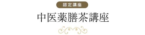 中医薬膳茶講座