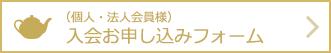 入会お申し込みフォーム(個人・法人会員様)