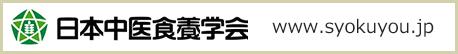 中医食養学会