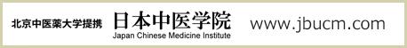 日本中医学院