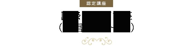 国際中医師講座(通信3年コース)